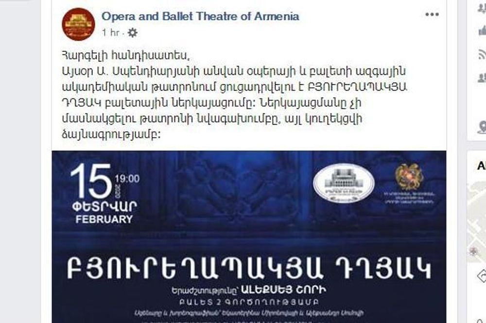 """""""Crystal Palace"""" Ballet music to sound by the recording - Armenian National Music (anmmedia.am)"""