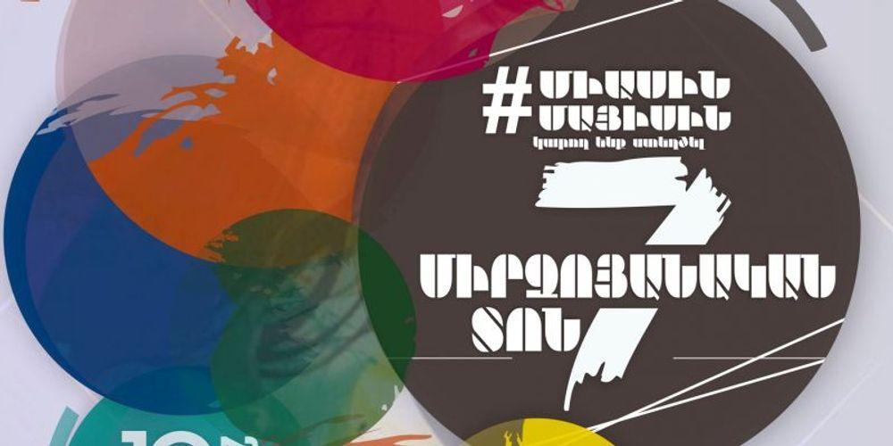 Միրզոյանի անվան մրցույթը կանցկացվի առցանցձևաչափով - Armenian National Music (anmmedia.am)