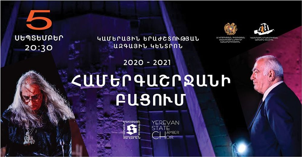 """Tagharan"" and Yerevan State Chamber Choir to open the new concert season of the National Chamber Center - Armenian National Music (anmmedia.am)"