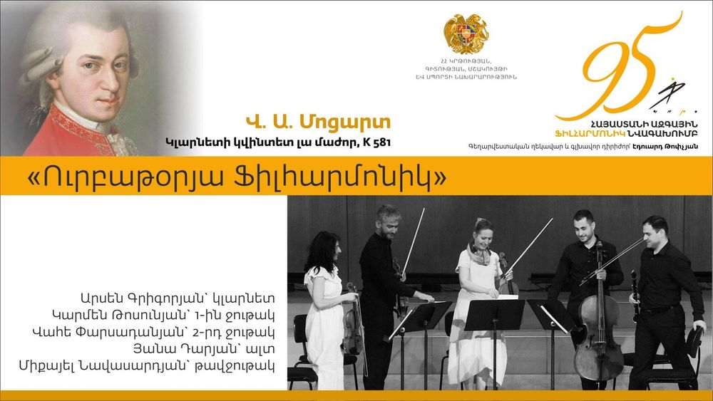 """Clarinet Quintet by Mozart to presented within """"Philharmonic Fridays"""" - Armenian National Music (anmmedia.am)"""