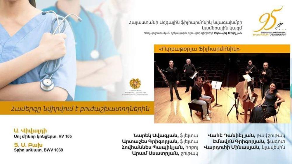 ՀԱՖՆ-ի երաժիշտները կներկայացնեն համերգ՝ նվիրված բուժաշխատողներին  - Armenian National Music (anmmedia.am)