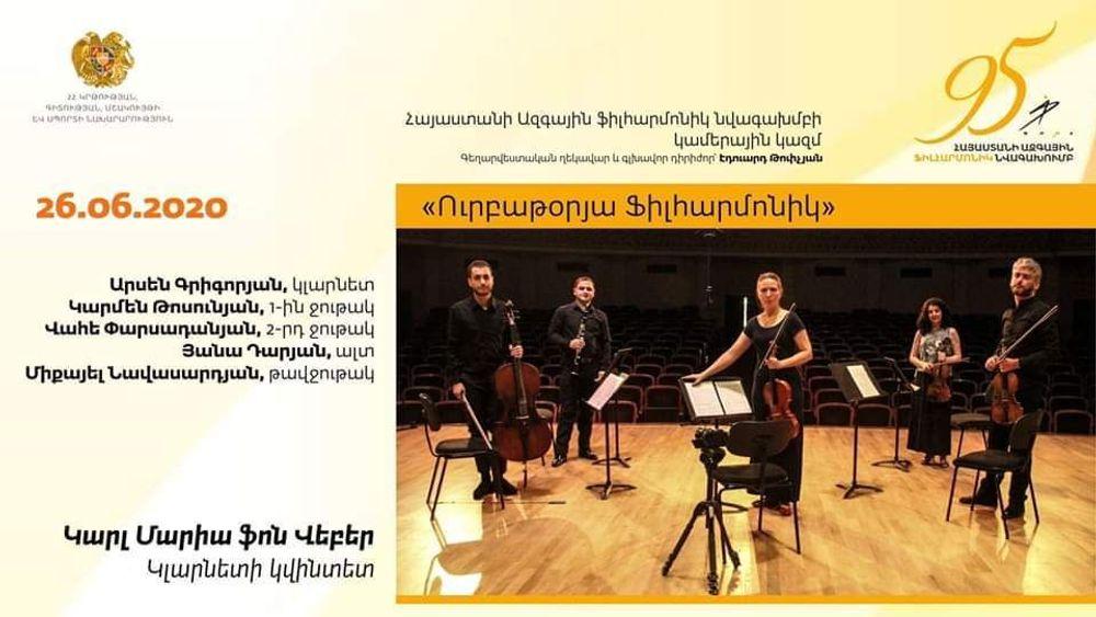 Կարլ Մարիա ֆոն Վեբերի Կլարնետի կվինտետը՝ Ուրբաթօրյա ֆիլհարմոնիկում - Armenian National Music (anmmedia.am)