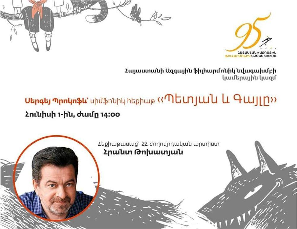 «Պետյան և գայլը» սիմֆոնիկ հեքիաթը` ՀԱՖՆ-ի մատուցմամբ - Armenian National Music (anmmedia.am)