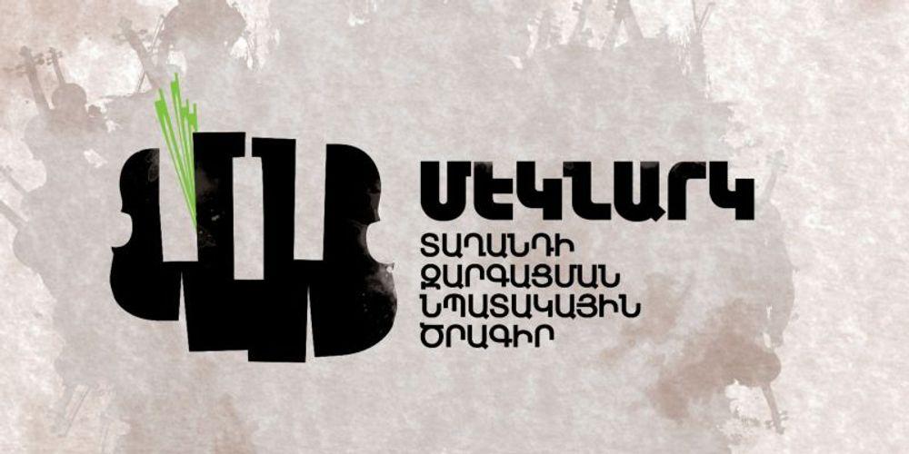 "The members of the ""Meknark"" talent development target program to perform in Tavush - Armenian National Music (anmmedia.am)"