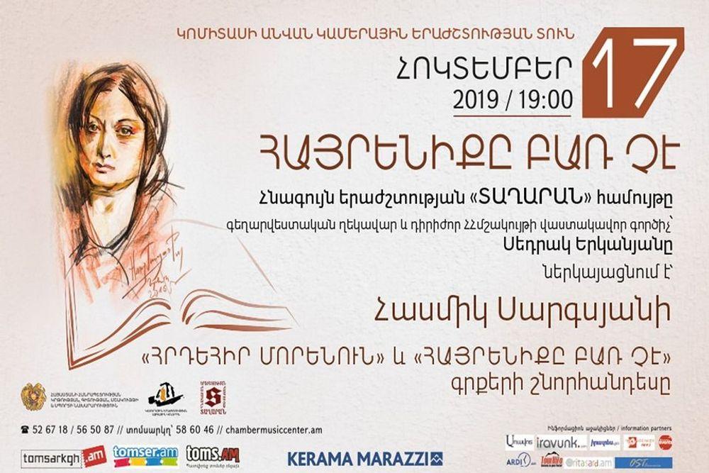«Տաղարան» համույթը կներկայացնի երգեր՝ Հասմիկ Սարգսյանի խոսքերով - Armenian National Music (anmmedia.am)