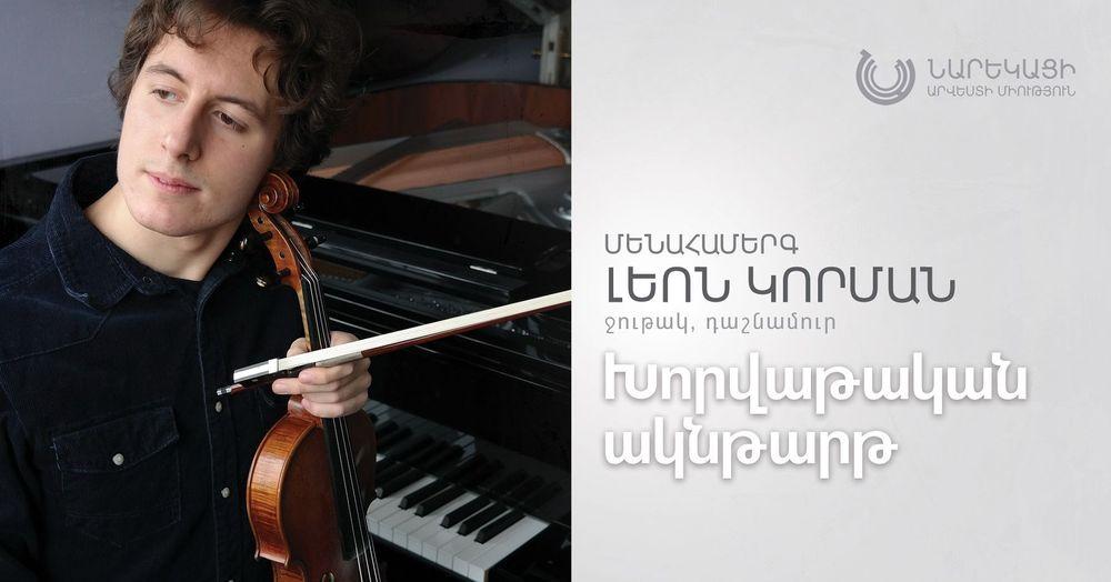 Croatian Instant - Armenian National Music (anmmedia.am)