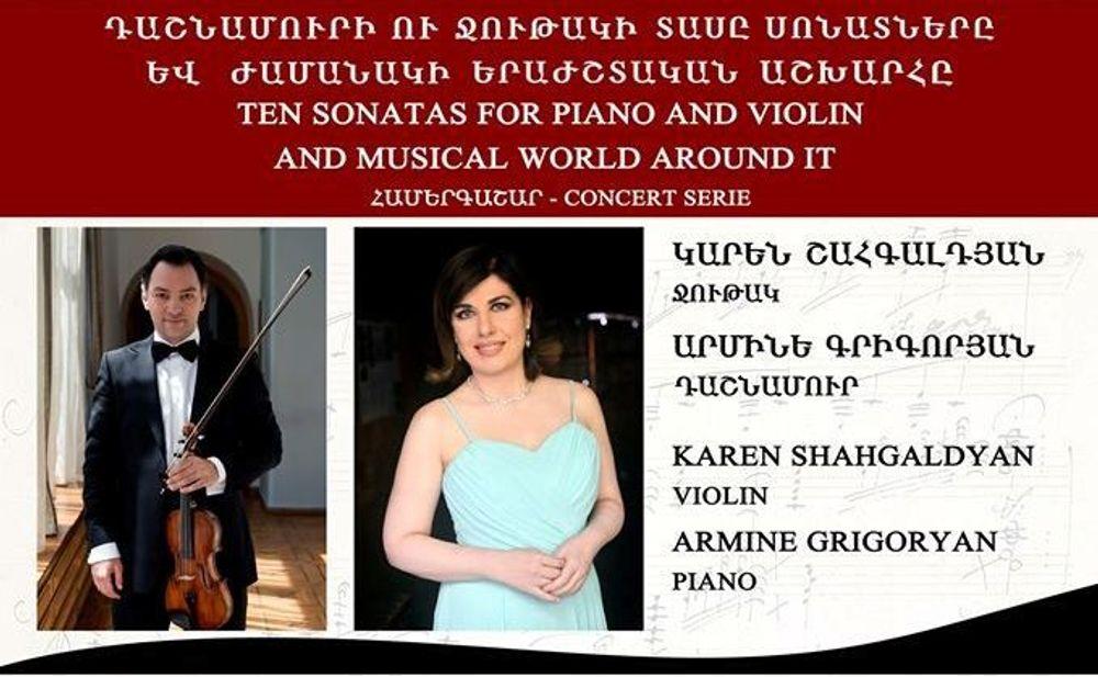 Դաշնամուրի ու ջութակի տասը սոնատները և ժամանակի երաժշտական աշխարհը - Armenian National Music (anmmedia.am)