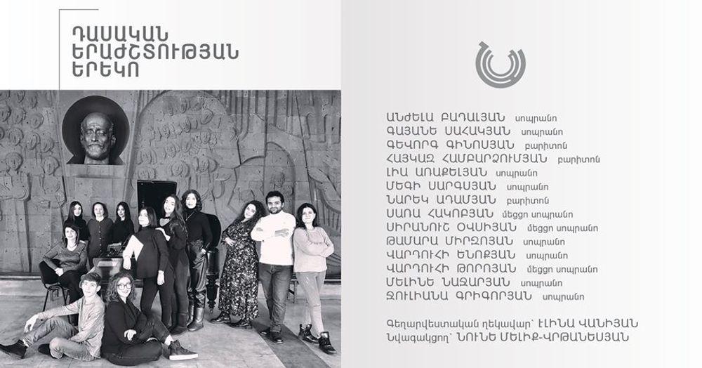 Կոնսերվատորիայի ուսանողները կներկայացնեն  հատվածներ «Ֆիգարոյի ամուսնությունը» օպերայից - Armenian National Music (anmmedia.am)